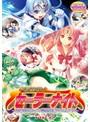学園戦士セーラーナイト〜正義のヒロイン完全征服マニュアル Vol2 (DVDPG)