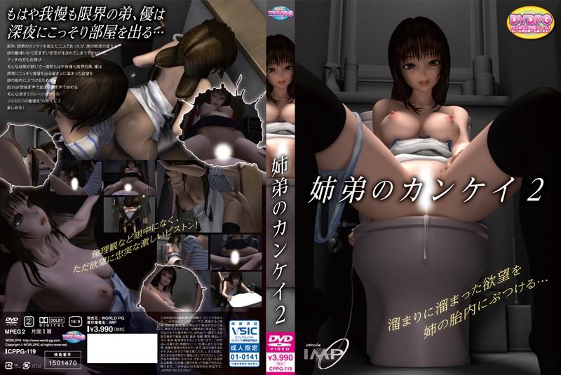 姉弟のカンケイ2 (DVDPG)