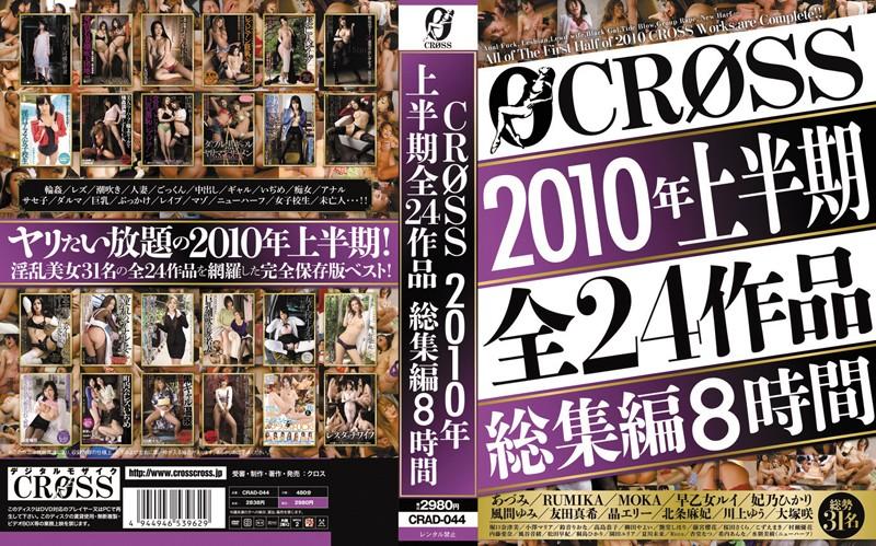 [CRAD-044] CROSS2010年上半期全24作品総集編8時間 クロス 友田真希 妃乃ひかり モカ CRAD 希内あんな