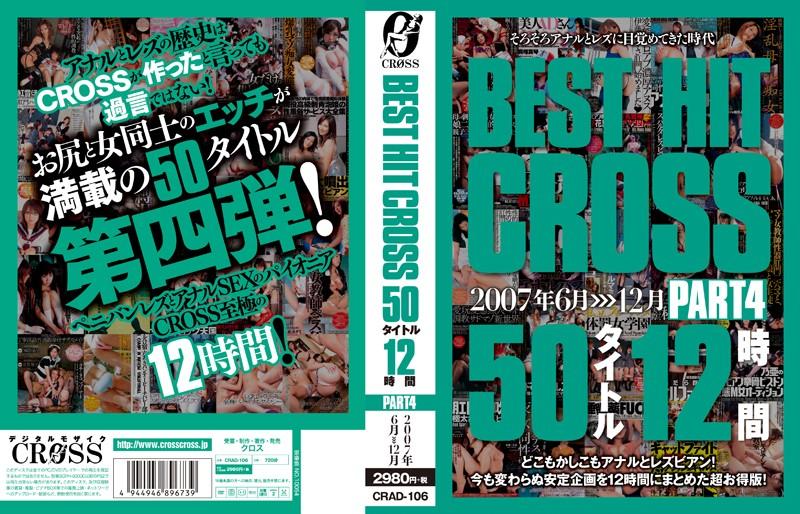 [CRAD-106] BEST HIT CROSS 50タイトル 12時間 PART4 2007年6月>>>12月