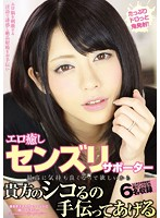 [CRMN-124] I'll Help With Your Shikoru Because I Want To Become Comfortably Erotic Healing Senzuri Supporters Highest