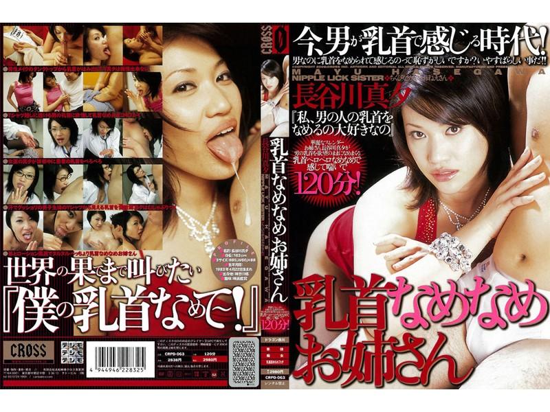 Female Doctor CRPD-063 Mayu Hasegawa Sister Nipple Namename  Older Sister  Footjob
