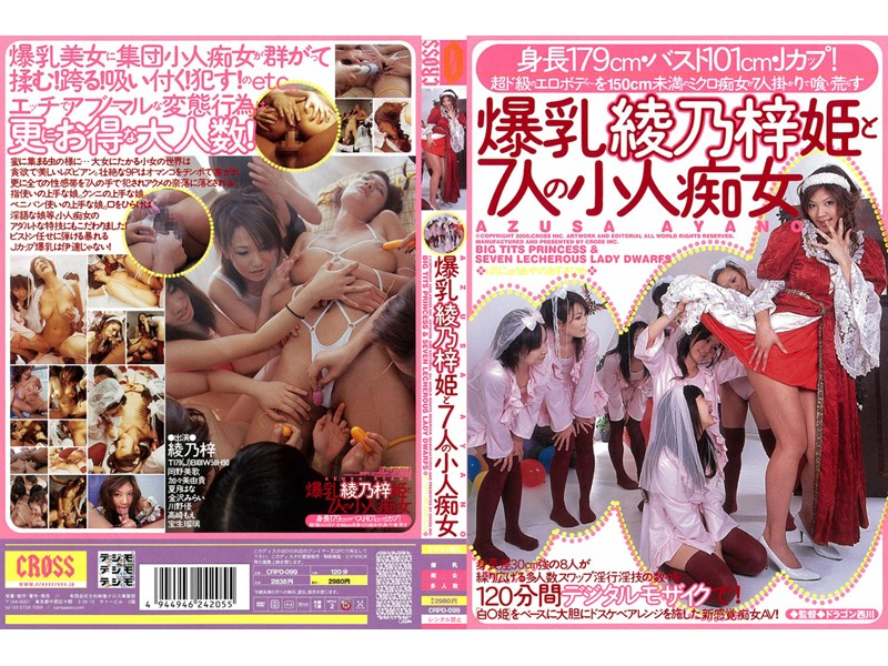 Slutty Princess And The Seven Dwarfs Big Azusa Ayano