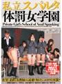 私立スパルタ体罰女学園