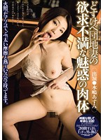Azumi Mizushima Enchanting Body Of The Frustration Of Filthy Apartment Wife