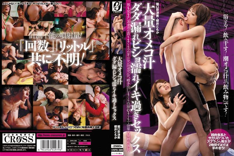 Yuka Sakurai Natsumi Horiguchi Sexual Practices Bisho Wet Mass Omeko Juice Leakage Dada