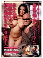 CS-013 Big Tits Mature Helper's Live-rejuvenated 80-year-old Old Man All You Need Is Love, Which Was Vigorous Revival In Service
