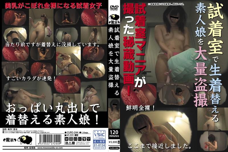 [CURO-244] 試着室で生着替える素人娘を大量盗撮 CURO