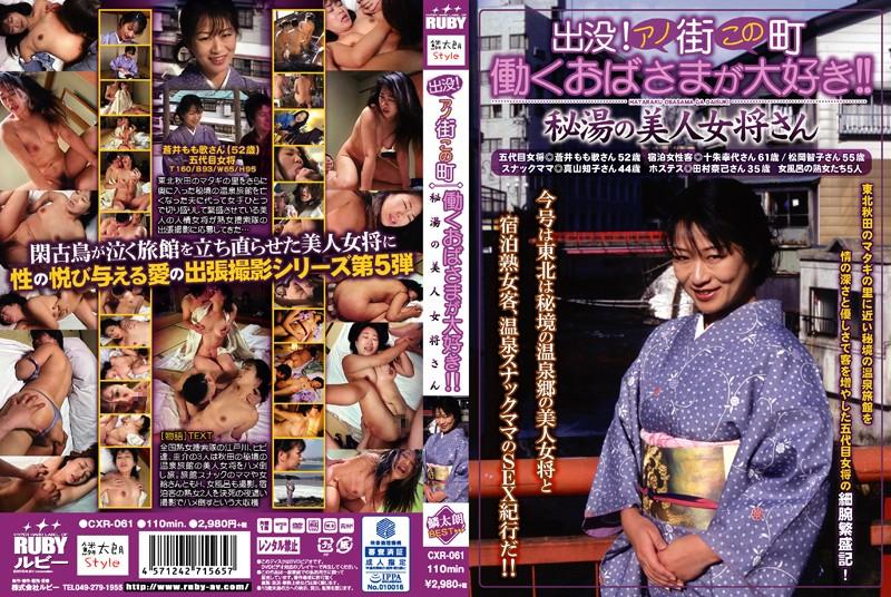 [CXR-061] 出没!アノ街この町 働くおばさまが大好き!! 秘湯の美人女将さん 伊勢鱗太朗 和服・浴衣