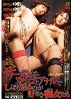 Hanamizuki × Sluts Sara Minami Likes To Take The Pussy And Anal Aperture In The Semen