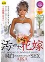 【DMM限定】汚された花嫁 AIKA パンティ付き