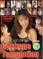 Costume Temptation 〜魅惑と誘惑〜