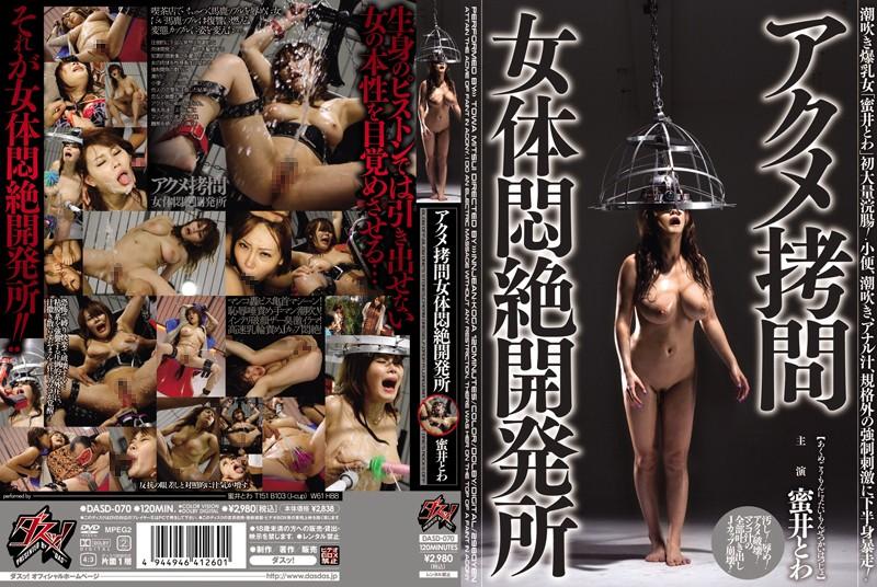 [DASD-070] アクメ拷問女体悶絶開発所 蜜井とわ