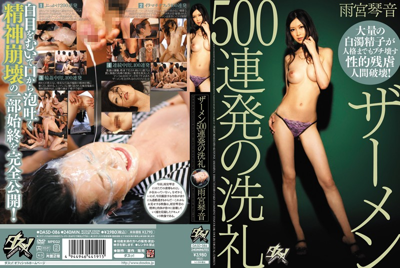 [DASD-086] ザーメン500連発の洗礼 雨宮琴音