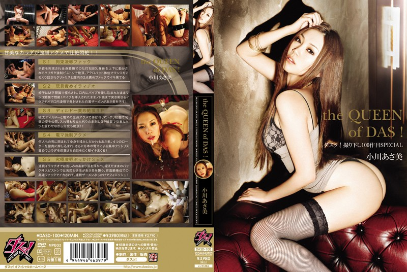 CENSORED [DASD-100] the QUEEN of DAS!小川あさ美 Asami Ogawa, AV Censored