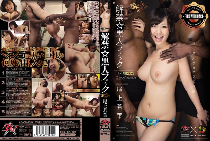 DASD-233 Ban ☆ Black Fuck Onoe Young Leaves