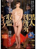 DASD-239 Black Prison Rape Imprisonment Reiko Sawamura-38814