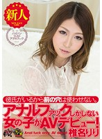 You Do Not Use Previous Hole From Has A Boyfriend.Girls Not Only Anal Fuck AV Debut! Shiina Lili