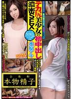 Watch First Cum Of Big Ass Pretty Dense SEX Suwon Aki