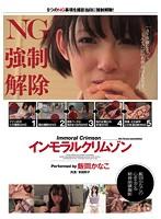 Image DASD-305 Immoral Crimson Iioka Kanako