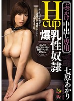 DASD-315 - Dedicated H Cup Pies Bukkake Big Tits Sex Slaves Shichihara Akari