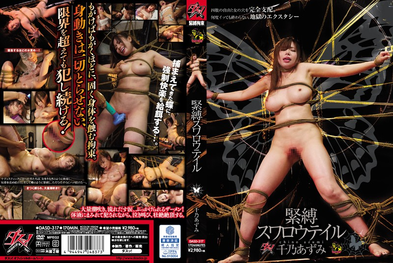 2015 - DASD-317 Bondage Swallowtail Yukino Azumi Chino Azumi