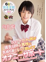 DASD-339 Masturbation Support Ai Mukai Shortcut JK Is Want Is Pleasant To Men Other Than Boyfriend
