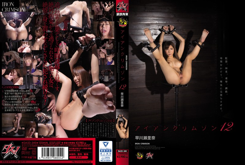 DASD-345 Iron Crimson 12 Serina Hayakawa