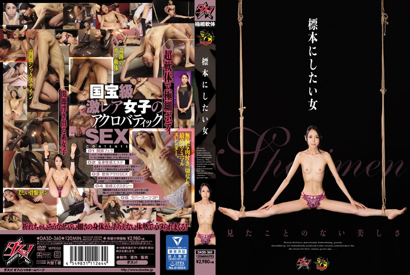 DASD-360 Woman You Want To Sample