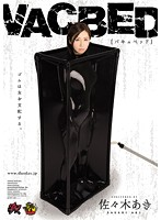 DASD-361 Bakyubeddo Aki Sasaki