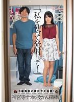 「私を使って発射して!」B級男優の家にガチ訪問!神宮寺ナオの股かん探棒。 DASD-484画像