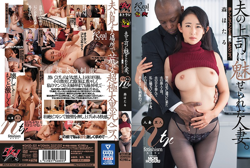DASD-521  A Married Woman Is Captivated By Her Husband's Boss. The Shiny Black Dick Fucks Her Hard. A Married Woman Cuckolds With A Black Man. Hotaru Mori x
