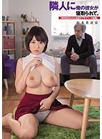 隣人に俺の彼女が寝取られて。「突然見せられた全裸のプライベート動画」 松本菜奈実 DASD-529画像