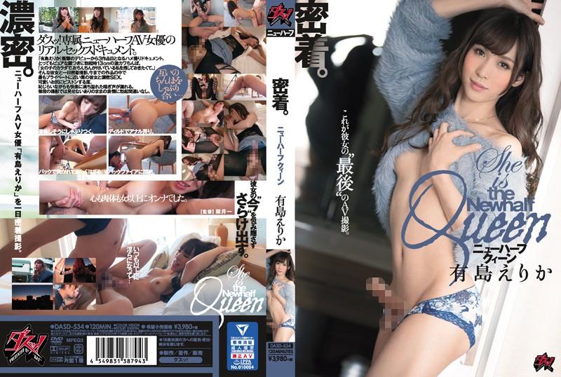 Up Close. Transsexual Queen Erika Arishima