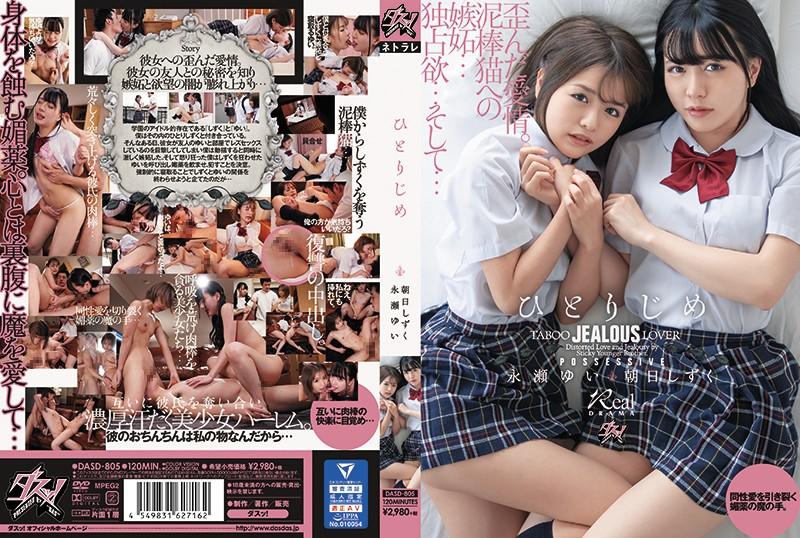 http://pics.dmm.co.jp/mono/movie/adult/dasd805/dasd805pl.jpg