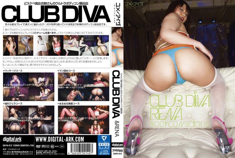 [DAYA-012]CLUB DIVA & RENA