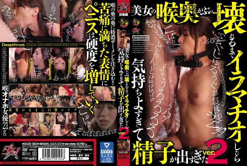 [DAZD-082] 美女の喉奥がぶっ壊れるまでイラマチオしたら気持ちよすぎて精子が出すぎた ver.2 中村知恵 桜ちなみ 西田カリナ 事原みゆ