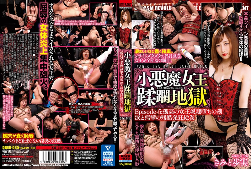 DBER-035 Little Devil Queen Violation Hell Episode 5: Isolated Queen Becomes Slave Cruel Lunatic Picture Of Tears And Twitching Ayumi Kimito