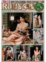 DBR-090 2015 RUBY Yearbook Roman Pornography