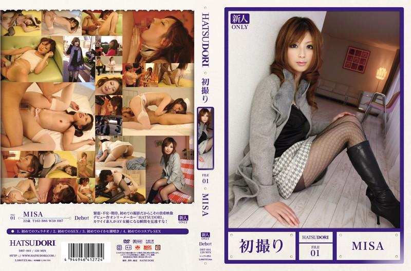 [DBT-001] 初撮り FILE01 MISA HATSUDORI