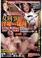 DCHA-003 Horny Named Female Detective Made Secret Meat ULTRA BURNING ISOGINCHAKU Privacy Of Three Madness Chaos!! Horny Rape Torture People Of Cruel Trick Yoda Mari