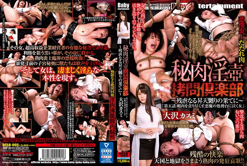 DCLB-005  Flesh Fantasy Honey Pot Torture Club Beyond The Dimensions Of Cruel Ecstasy Episode 5 Women Who Weep On The Demonic Execution Platform Of Sex Slave-Devouring Orgasmic Ecstasy Kasumi Osawa