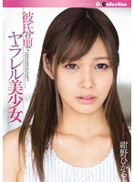 Lose Out To Girl Konno Hikaru Shining In Front Of Boyfriend