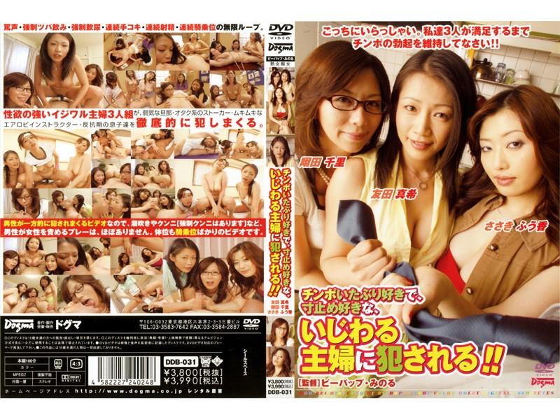 [DDB-031] チンポいたぶり好きで、寸止め好きな、いじわる主婦に犯される!! ドグマ 翔田千里