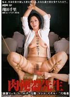 「肉便器先生 翔田千里」のパッケージ画像