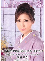 DDB-226 - Loincloth Concubine Yuna Shiina Was Taught A Refined And Masturbation Masturbation Crossbow Lecher