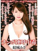 DDB-243 Cock Blast Poisoning Misa Yuki