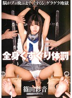 DDB-244 Corporal Punishment Shinoda Ayane Tickling Systemic