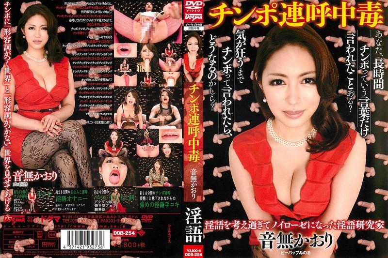 DDB-254 Cock Blast Poisoning Otonashi Kaori