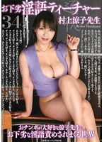 DDB-257 - Contact Rina Vile Teacher Ryoko Murakami